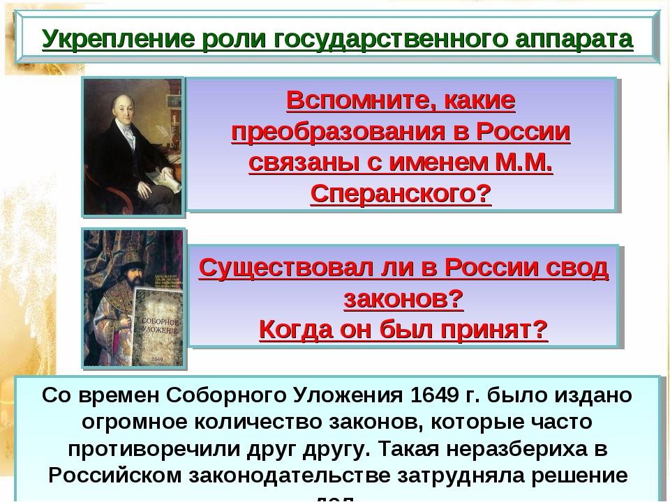 Со времен Соборного Уложения 1649 г. было издано огромное количество законов,...