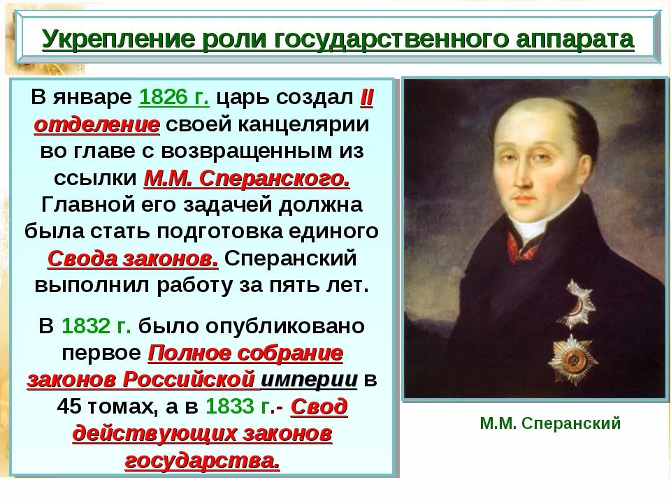 В январе 1826 г. царь создал II отделение своей канцелярии во главе с возвращ...