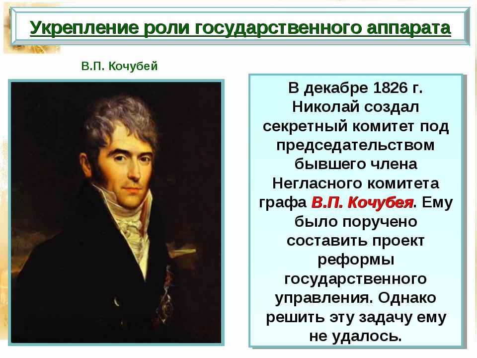 В декабре 1826 г. Николай создал секретный комитет под председательством бывш...