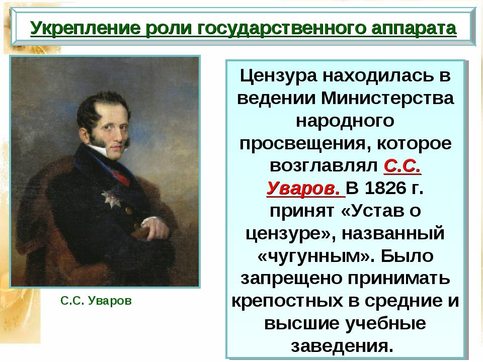 Цензура находилась в ведении Министерства народного просвещения, которое возг...
