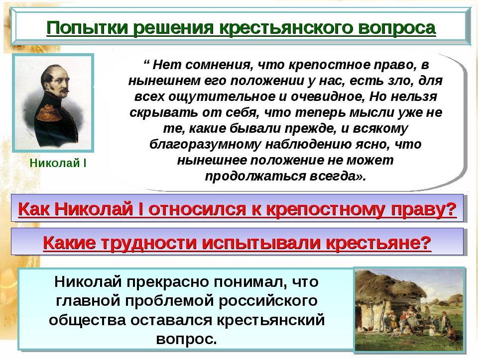 """Попытки решения крестьянского вопроса """" Нет сомнения, что крепостное право, в..."""