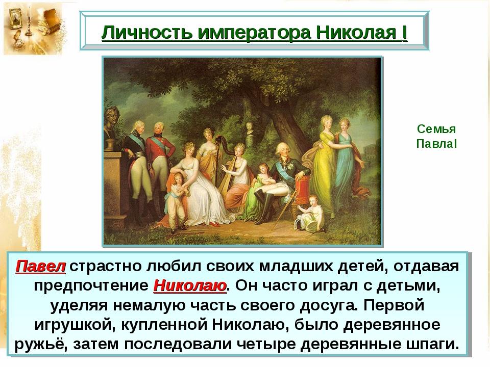 Павел страстно любил своих младших детей, отдавая предпочтение Николаю. Он ча...