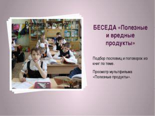 БЕСЕДА «Полезные и вредные продукты» Подбор пословиц и поговорок из книг по т