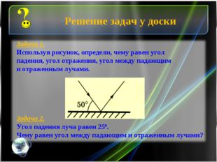 Задача 1. Используя рисунок, определи, чему равен угол падения, угол отражени