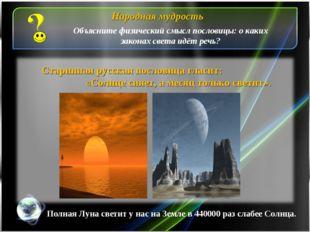 Старинная русская пословица гласит: «Солнце сияет, а месяц только светит». На