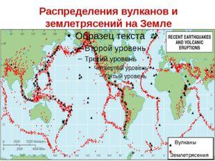 Распределения вулканов и землетрясений на Земле Вулканы Землетрясения