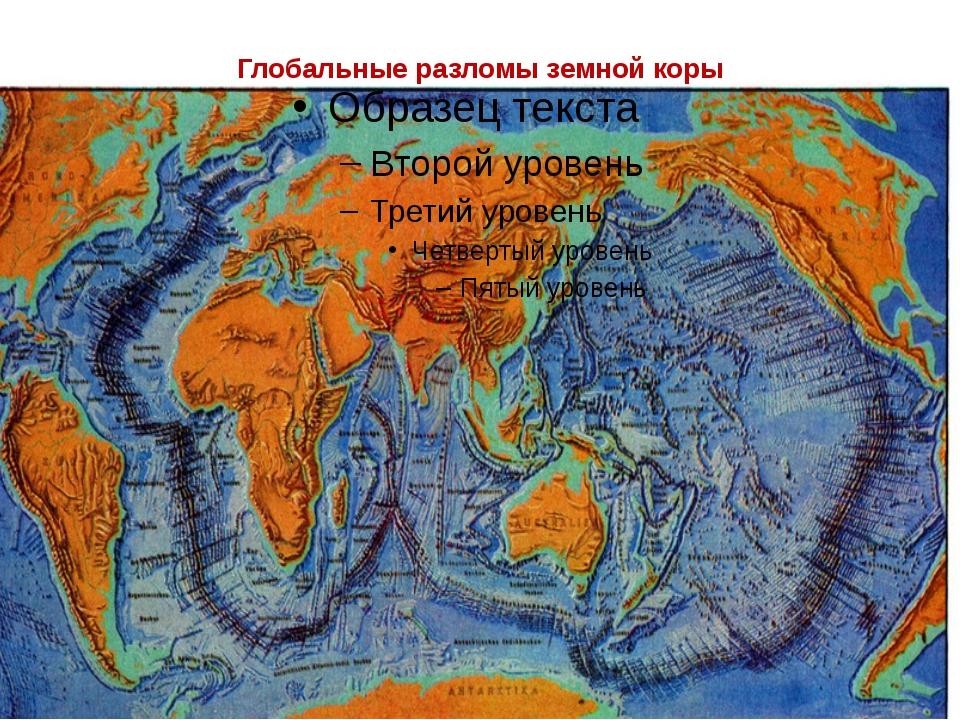 Глобальные разломы земной коры