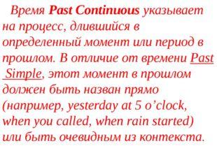 ВремяPast Continuousуказывает на процесс, длившийся в определенный момент