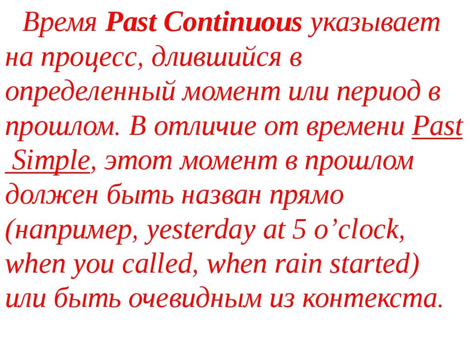 ВремяPast Continuousуказывает на процесс, длившийся в определенный момент...