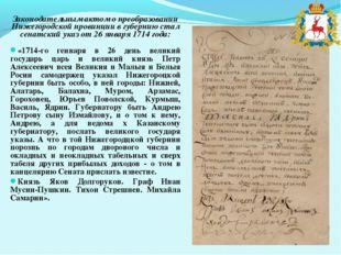 Законодательным актом о преобразовании Нижегородской провинции в губернию ста