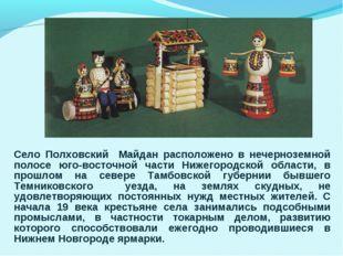 Село Полховский Майдан расположено в нечерноземной полосе юго-восточной части