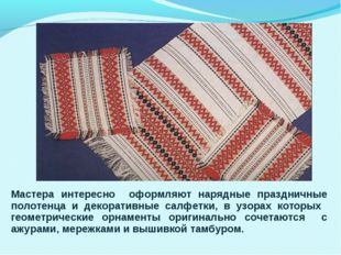 Мастера интересно оформляют нарядные праздничные полотенца и декоративные сал