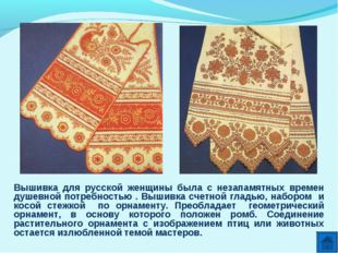 Вышивка для русской женщины была с незапамятных времен душевной потребностью