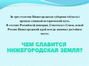 За три столетия Нижегородская губерния (область) прошла славный исторический