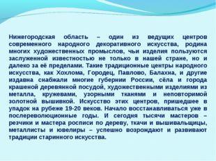 Нижегородская область – один из ведущих центров современного народного декора
