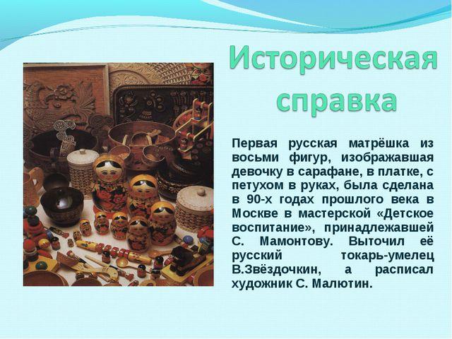 Первая русская матрёшка из восьми фигур, изображавшая девочку в сарафане, в п...
