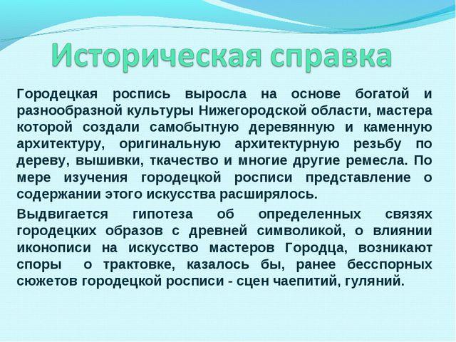 Городецкая роспись выросла на основе богатой и разнообразной культуры Нижегор...