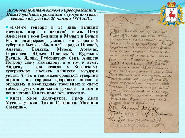 Законодательным актом о преобразовании Нижегородской провинции в губернию ста...