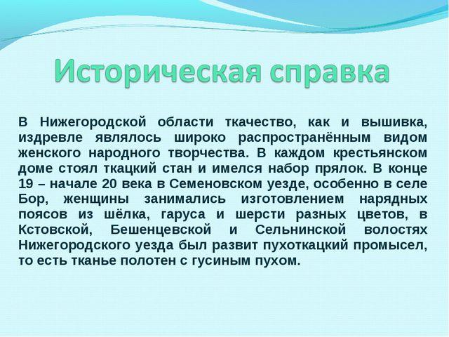 В Нижегородской области ткачество, как и вышивка, издревле являлось широко ра...