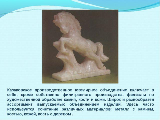 Казаковское производственное ювелирное объединение включает в себя, кроме соб...