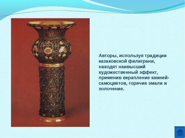 Авторы, используя традиции казаковской филиграни, находят наивысший художеств...