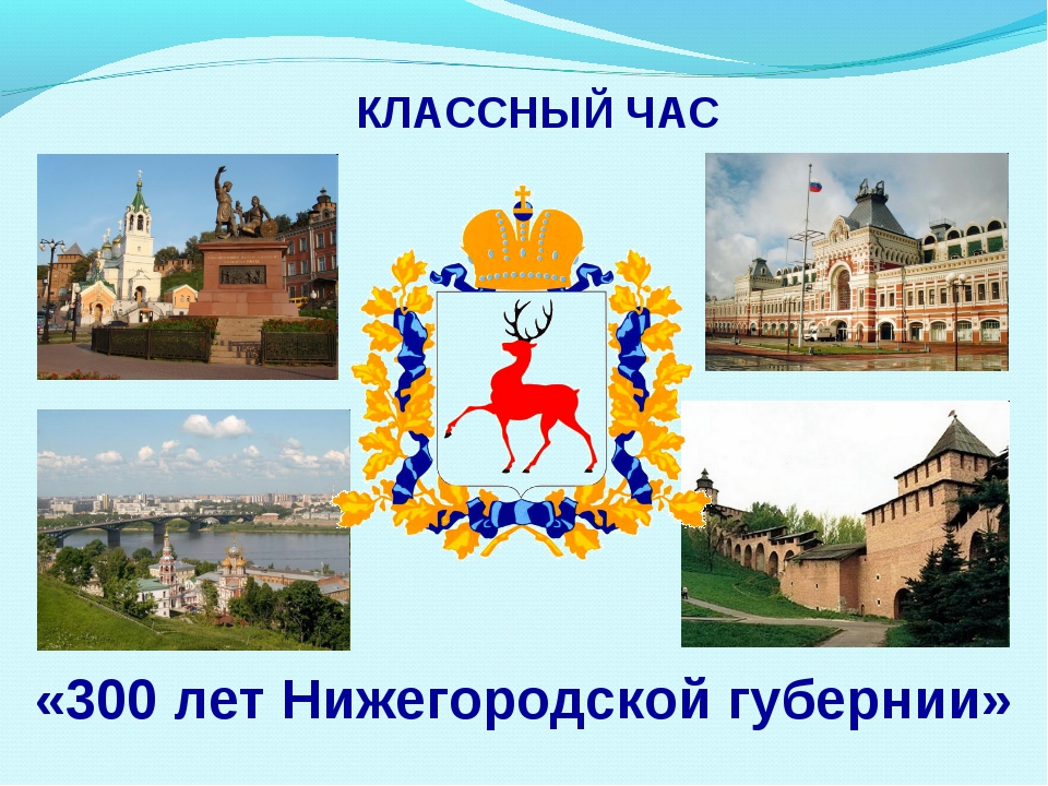 КЛАССНЫЙ ЧАС «300 лет Нижегородской губернии»