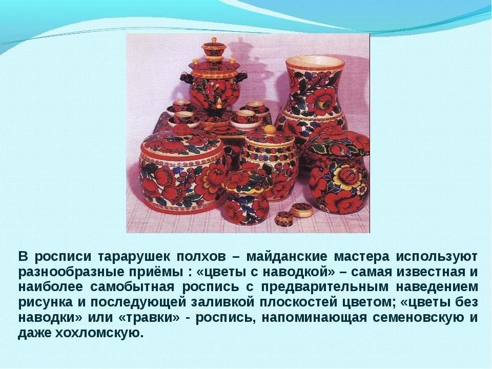 В росписи тарарушек полхов – майданские мастера используют разнообразные приё...