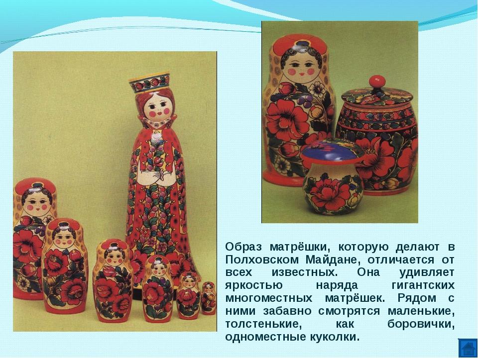 Образ матрёшки, которую делают в Полховском Майдане, отличается от всех извес...