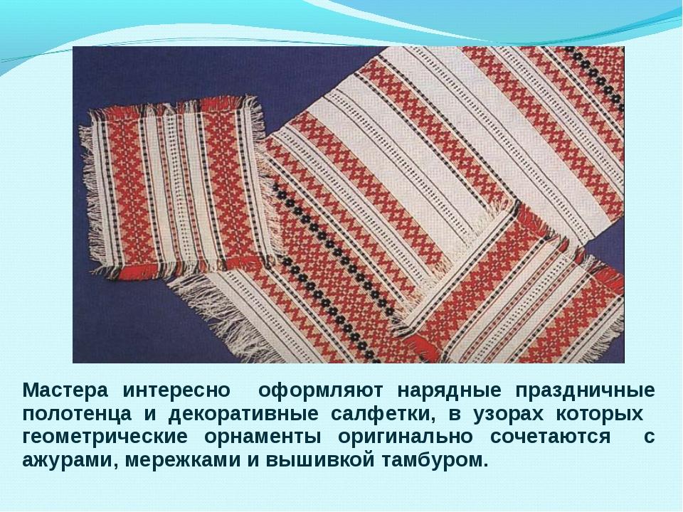 Мастера интересно оформляют нарядные праздничные полотенца и декоративные сал...