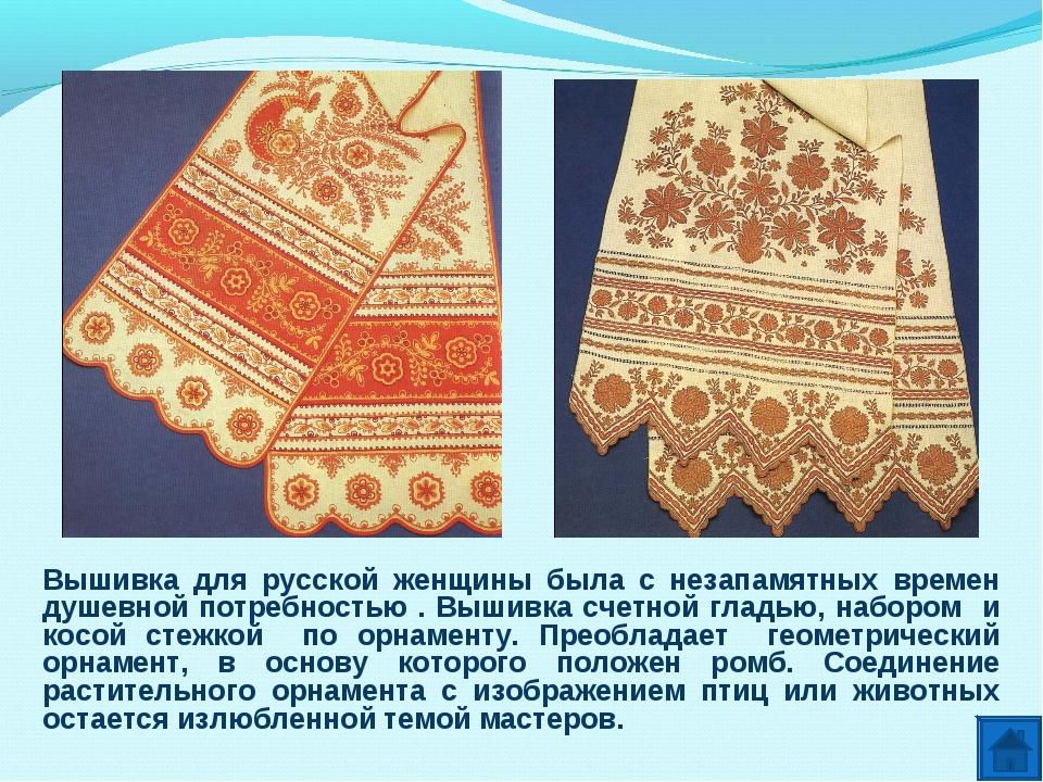Вышивка для русской женщины была с незапамятных времен душевной потребностью...
