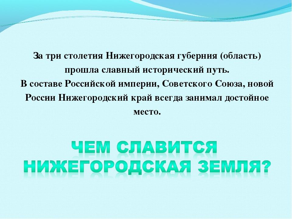 За три столетия Нижегородская губерния (область) прошла славный исторический...