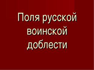 Поля русской воинской доблести