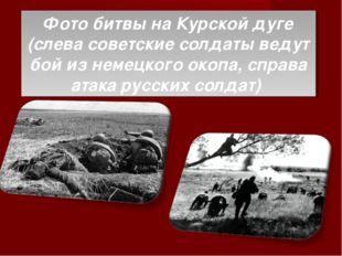 Фото битвы на Курской дуге (слева советские солдаты ведут бой из немецкого ок