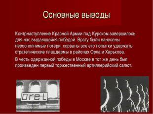 Основные выводы Контрнаступление Красной Армии под Курском завершилось для н
