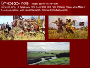 Куликовской поле - первое ратное поле России. Значение битвы на Куликовом пол