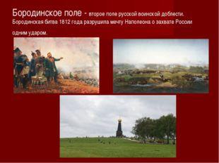Бородинское поле - второе поле русской воинской доблести. Бородинская битва 1
