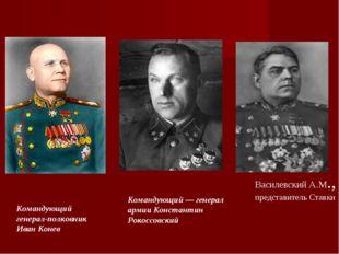 Командующий— генерал армии Константин Рокоссовский Командующий генерал-полко