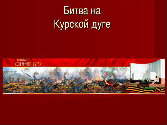 Битва на Курской дуге