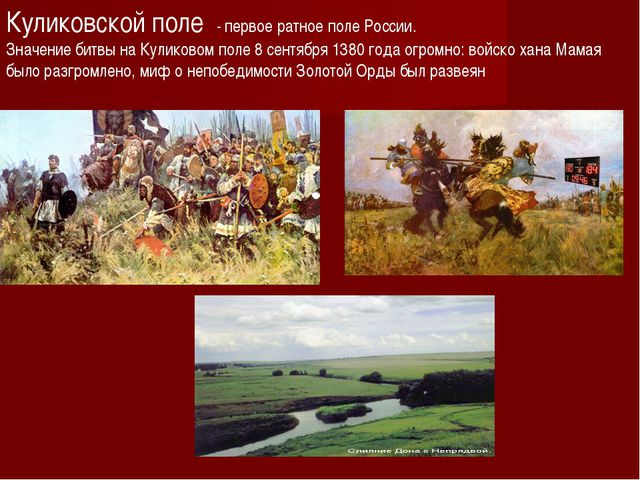 Куликовской поле - первое ратное поле России. Значение битвы на Куликовом пол...
