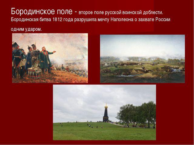 Бородинское поле - второе поле русской воинской доблести. Бородинская битва 1...