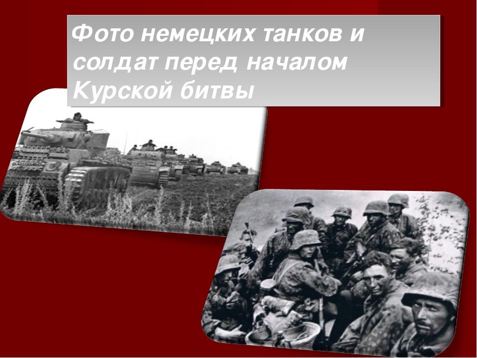 Фото немецких танков и солдат перед началом Курской битвы