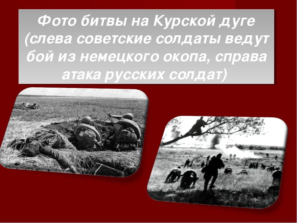 Фото битвы на Курской дуге (слева советские солдаты ведут бой из немецкого ок...