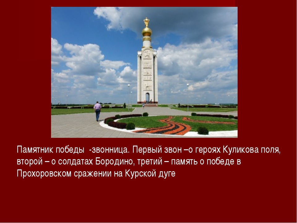 Памятник победы -звонница. Первый звон –о героях Куликова поля, второй – о со...