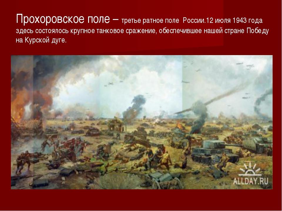 Прохоровское поле – третье ратное поле России.12 июля 1943 года здесь состоял...