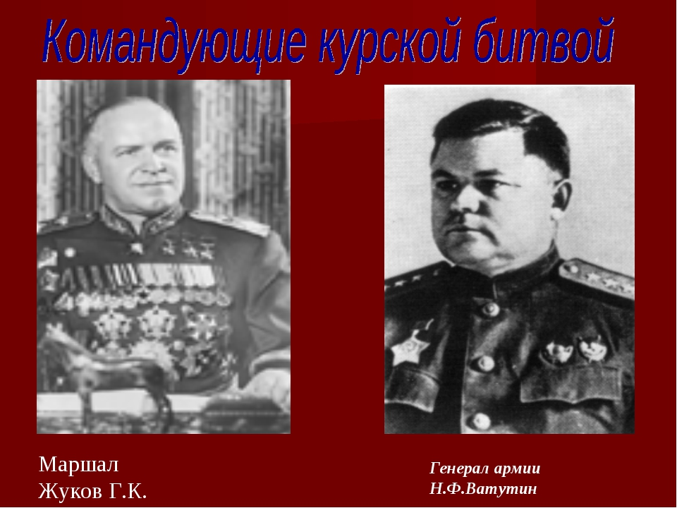 Маршал Жуков Г.К. Генерал армии Н.Ф.Ватутин
