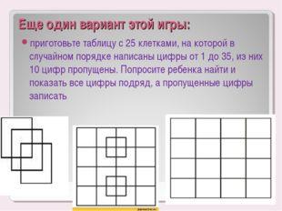 Еще один вариант этой игры: приготовьте таблицу с 25 клетками, на которой в с