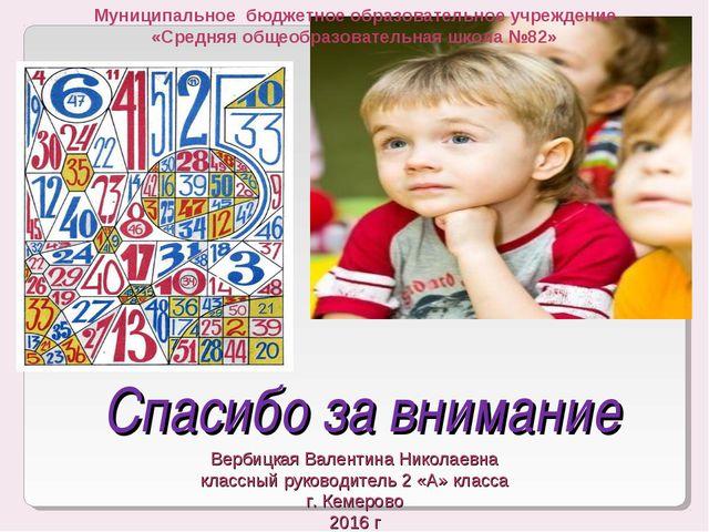 Спасибо за внимание Муниципальное бюджетное образовательное учреждение «Сред...
