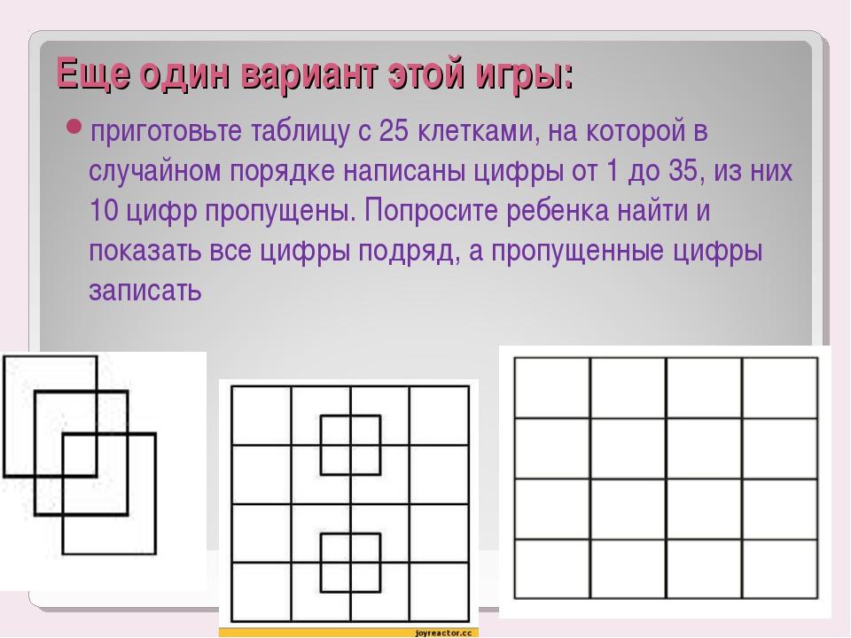 Еще один вариант этой игры: приготовьте таблицу с 25 клетками, на которой в с...
