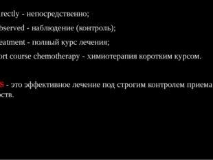 D - directly - непосредственно; О - observed - наблюдение (контроль); Т - tre