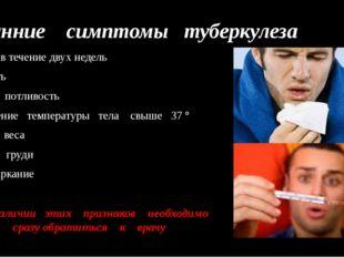 Ранние симптомы туберкулеза Кашель в течение двух недель Слабость Ночная потл